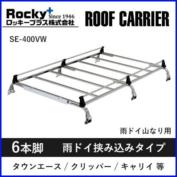 ルーフキャリア ロッキー ROCKY オールステンレス 重量物用 SE-400VW SEシリーズ 6本脚 タウンエース クリッパー エブリィ スクラムワゴン 標準ルーフ