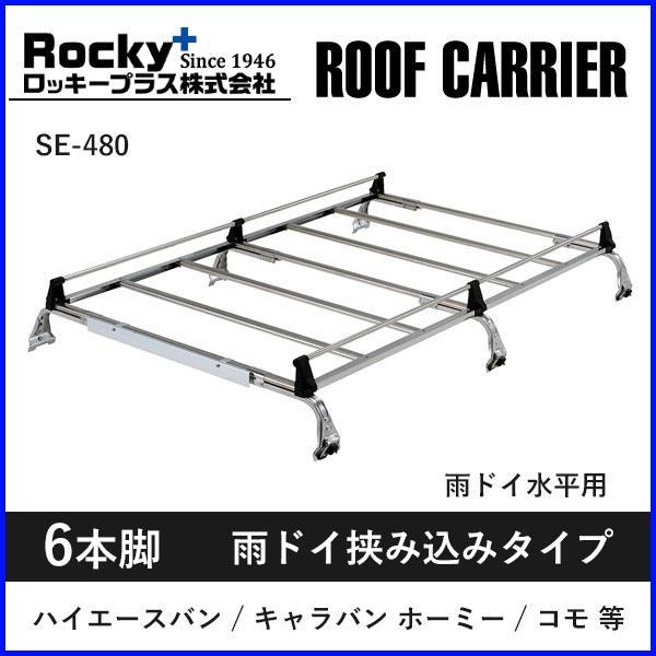 ロッキー ROCKY ルーフキャリア オールステンレス 重量物用 SE-480 SEシリーズ 6本脚 ハイエース 100系 200系 キャラバン ホーミー コモ 標準ルーフ ロング