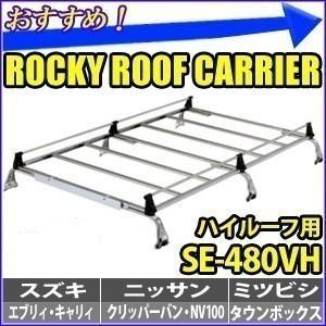 ルーフキャリア ロッキー ROCKY オールステンレス 重量物用 SE-480VH SEシリーズ 6本脚 クリッパー スクラム タウンボックス ミニキャブ ハイルーフ
