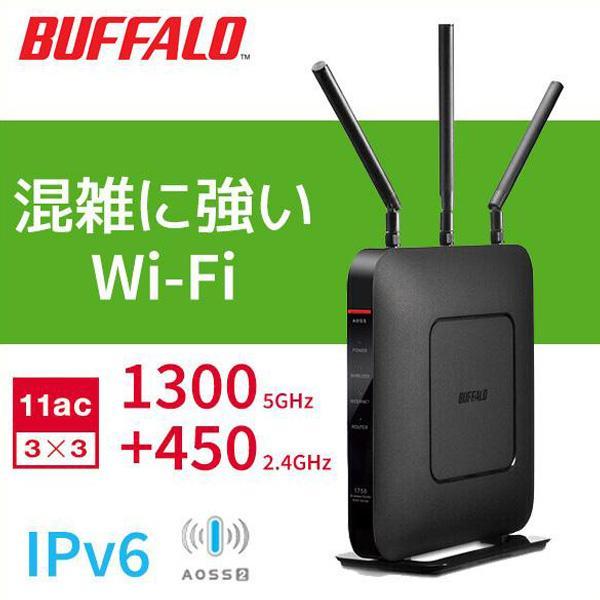 無線LANルーター バッファロー WXR-1750DHP2 11ac 一戸建て マンション スマホ 親機 無線LAN ワイヤレス ルーター AOSS2 Wifi 訳あり|hurry-up