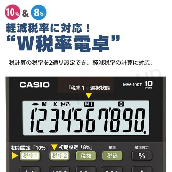 電卓 税率 設定 カシオ