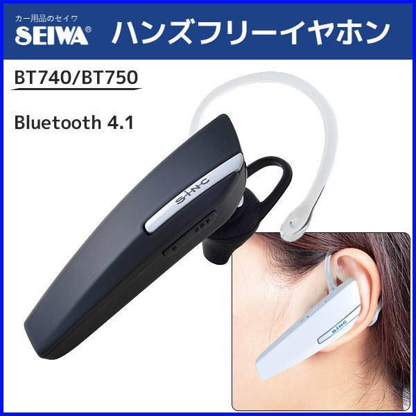 イヤホン Bluetooth ワイヤレス イヤホンマイク BT740 BT750 セイワ 片耳 ハンズフリー iphone スマホ インイヤー イヤーフック SEIWA|hurry-up