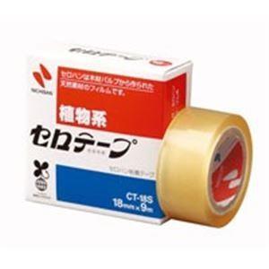 (業務用20セット) ニチバン セロテープ CT-18S 18mm×9m 20個