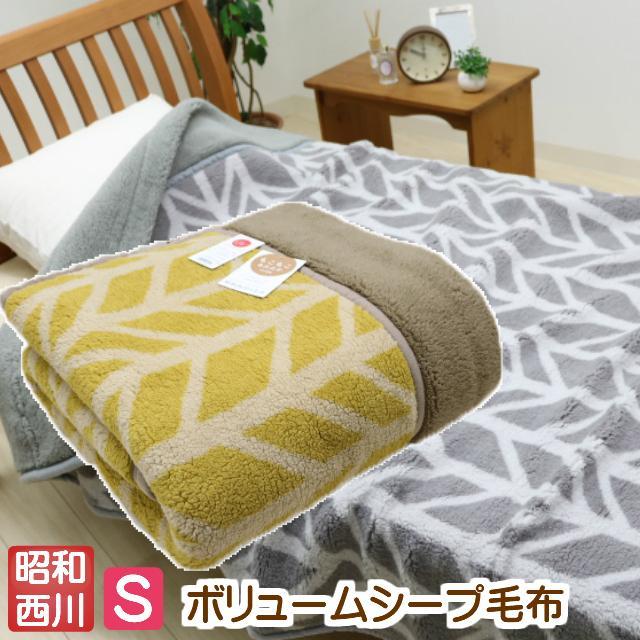 毛布 昭和西川 もこもこ あったか 2枚合わせ シープ調 ボア毛布 シングル (ウッド) hutonkan