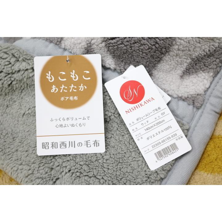 毛布 昭和西川 もこもこ あったか 2枚合わせ シープ調 ボア毛布 シングル (ウッド) hutonkan 09