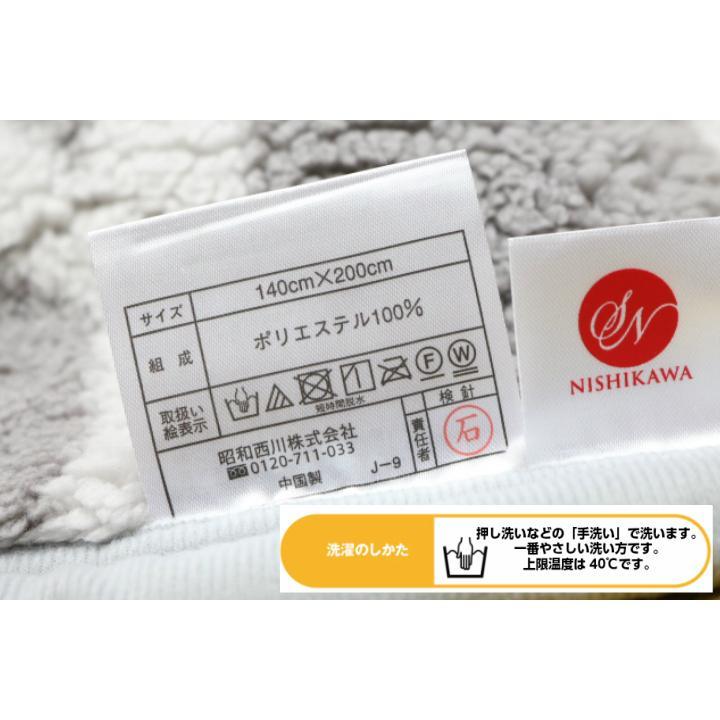 毛布 昭和西川 もこもこ あったか 2枚合わせ シープ調 ボア毛布 シングル (ウッド) hutonkan 10