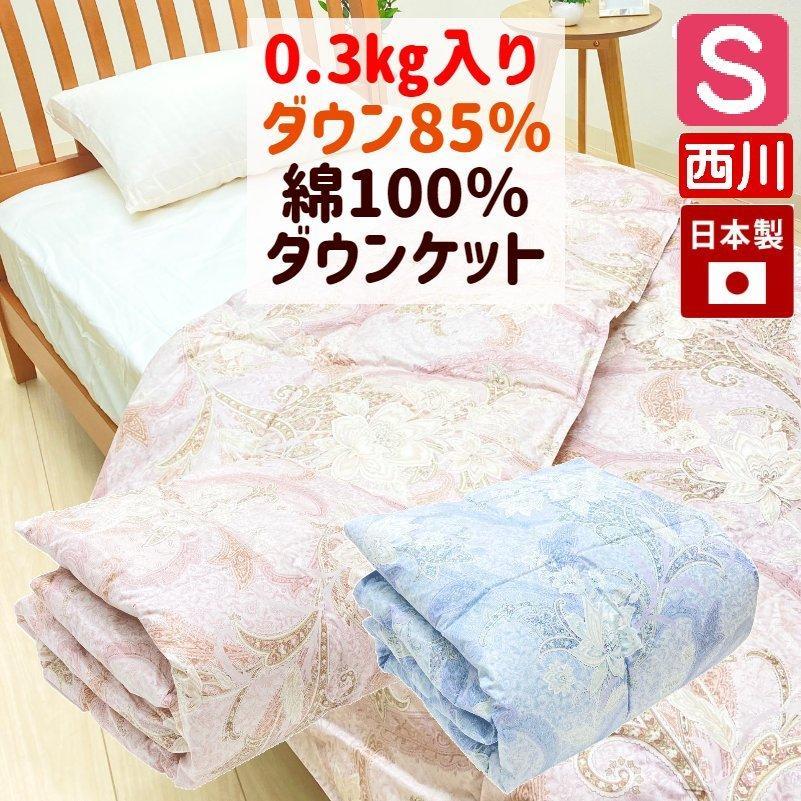 羽毛肌布団 京都西川 シングル ダウン85%  0.3kg 日本製 綿100% (3305ゴーライト)肌掛け|hutonkan