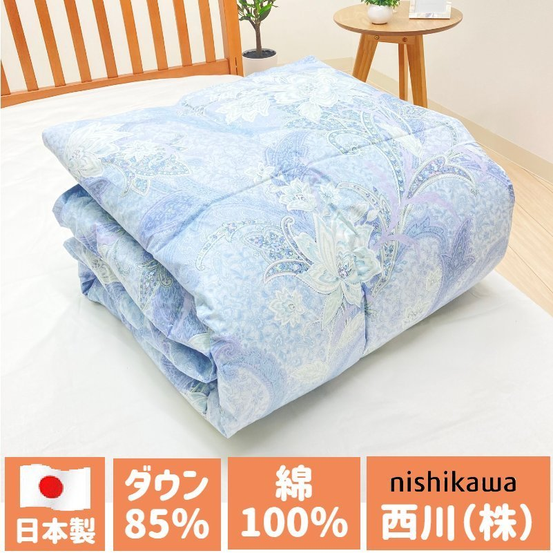 羽毛肌布団 京都西川 シングル ダウン85%  0.3kg 日本製 綿100% (3305ゴーライト)肌掛け|hutonkan|12