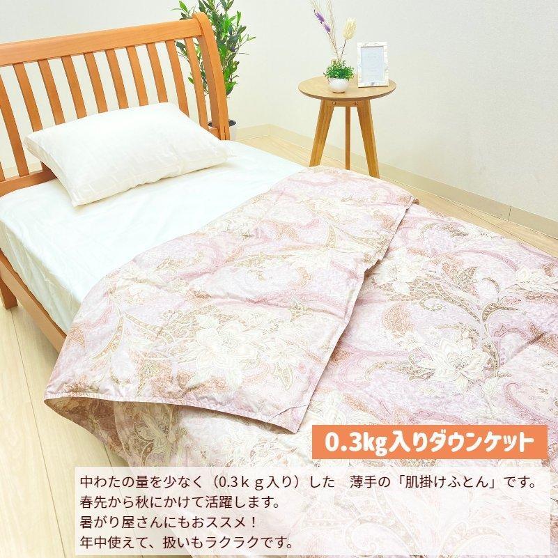羽毛肌布団 京都西川 シングル ダウン85%  0.3kg 日本製 綿100% (3305ゴーライト)肌掛け|hutonkan|06