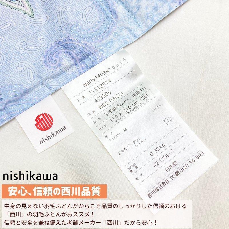 羽毛肌布団 京都西川 シングル ダウン85%  0.3kg 日本製 綿100% (3305ゴーライト)肌掛け|hutonkan|10