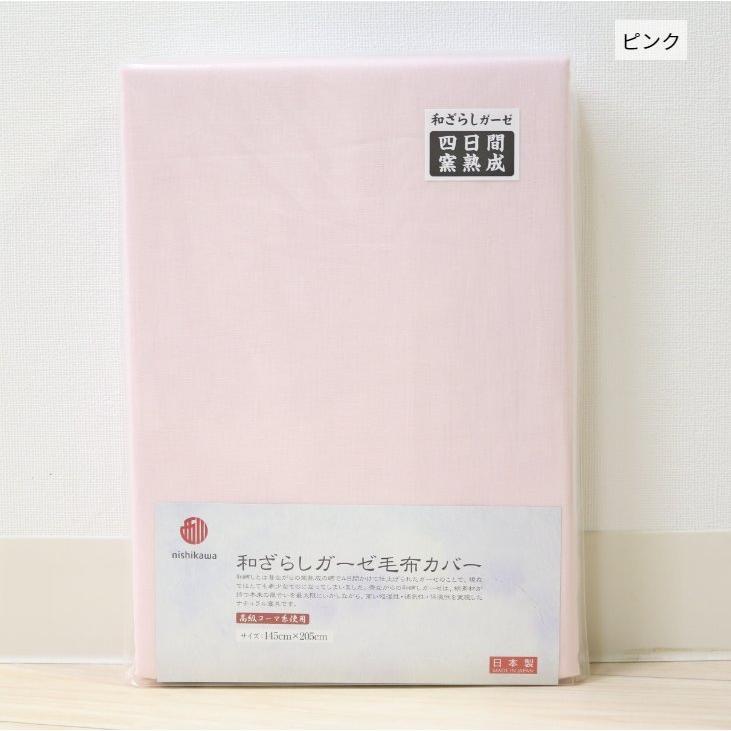 ガーゼ毛布カバー  西川 シングル 日本製 和ざらし(和晒し) NO400|hutonkan|18