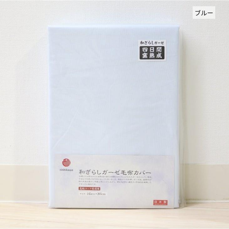 ガーゼ毛布カバー  西川 シングル 日本製 和ざらし(和晒し) NO400|hutonkan|19