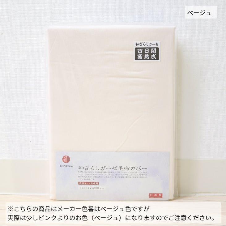 ガーゼ毛布カバー  西川 シングル 日本製 和ざらし(和晒し) NO400|hutonkan|20