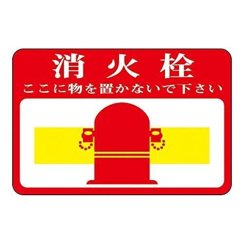 緑十字 路面標識 路面-20 消火栓 ここに物を置かないで下さい 101020