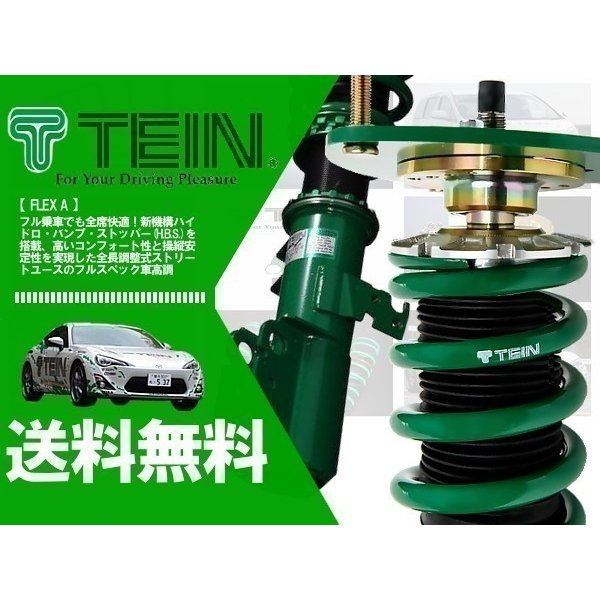 TEIN テイン 車高調 フレックスA (FLEX A) セレナ C25 (FF 〜2010.10) (VSK28-D1AS3) hybs22011