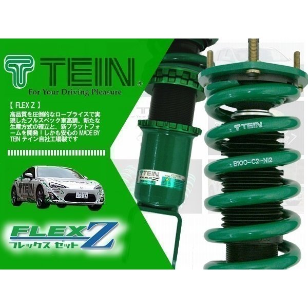 TEIN テイン 車高調 フレックスゼット (FLEX Z) プリウス ZVW30 (G/S/L) (FF 2011.12〜2015.11) (VSQ08-C1AS3) hybs22011