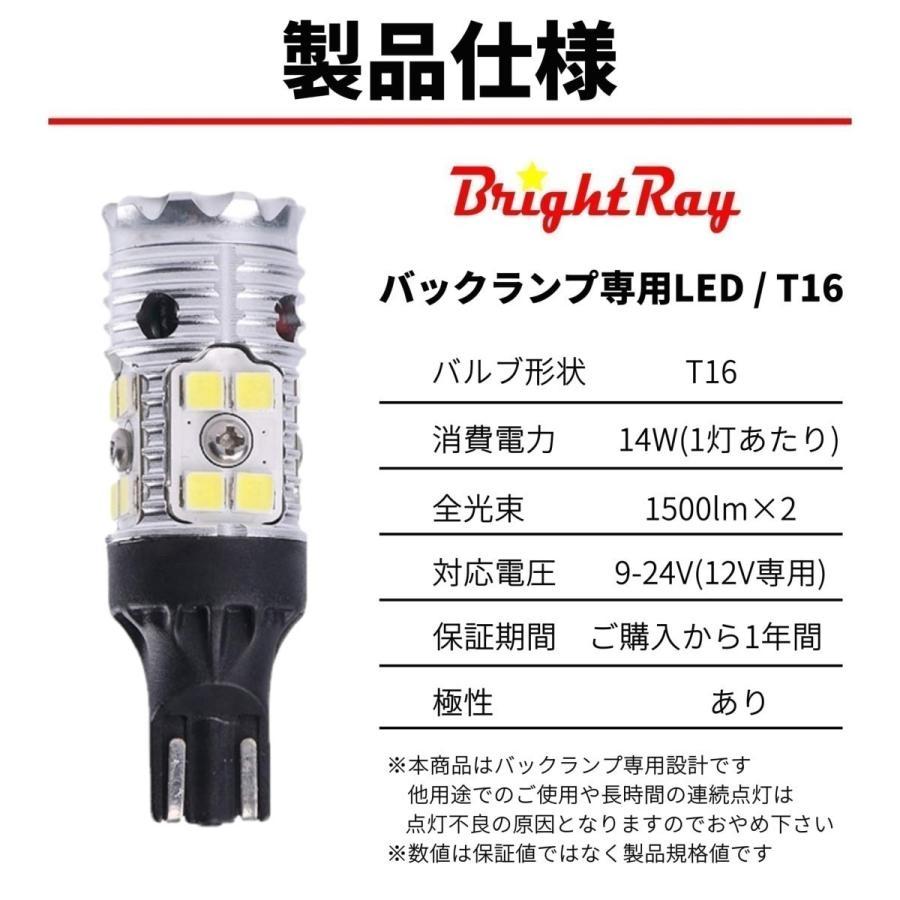 スズキ ハスラー MR52S MR92S 新型 バックランプ 専用 LEDバルブ T16 バックライト 2本セット 爆光 3000ルーメン 車検対応 1年保証 ブライトレイ hycompany 05