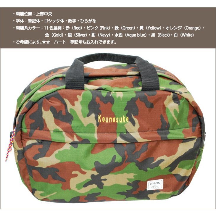 プールバッグ 名入れ刺繍無料♪  日本製 HYLON|hylon|05
