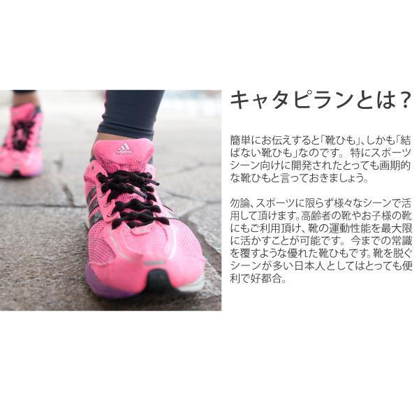 結ばない靴ひも キャタピラン 50cm hymstore 02