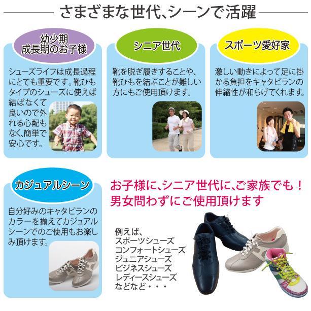 結ばない靴ひも キャタピラン 50cm hymstore 04
