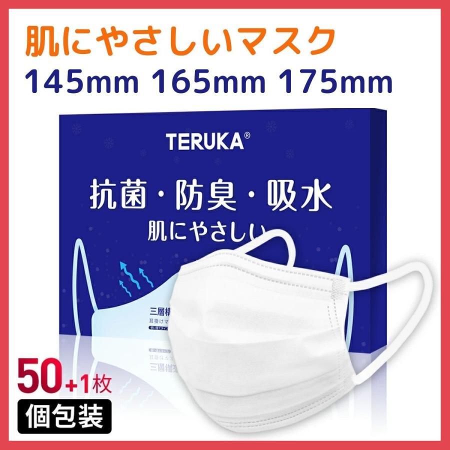マスク 不織布 ピンク 165mm 50枚+1 小さめ 個包装 カラー 6mm平ゴム 三層 ミディアム 日本基準マスク hymstore