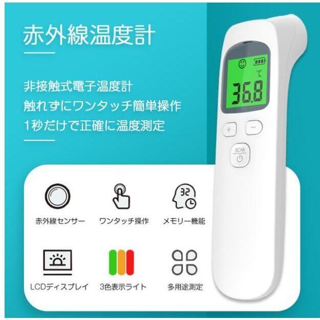 2021 非接触型 赤外線 電子温度計 飲食店 学校 オフィス 感染予防|hymstore|02