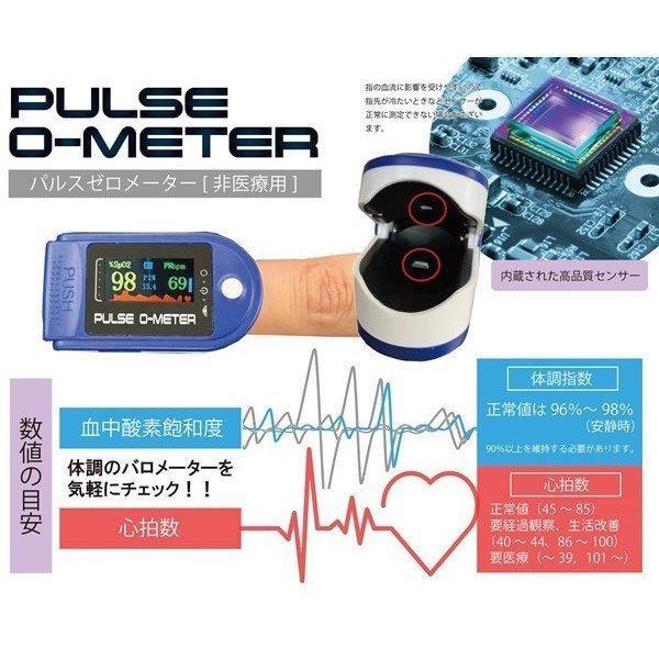 パルスゼロメーター オキシメーター 血中酸素濃度計 測定器 脈拍計 酸素飽和度 心拍計 指脈拍 指先 酸素濃度計 非医療用機器|hymstore|02