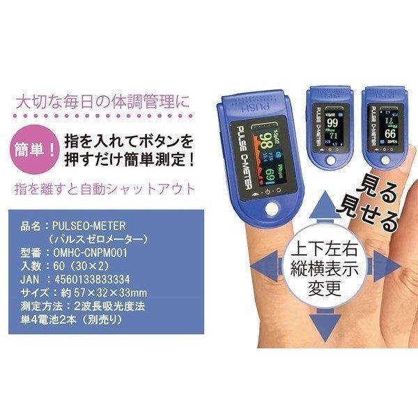 パルスゼロメーター オキシメーター 血中酸素濃度計 測定器 脈拍計 酸素飽和度 心拍計 指脈拍 指先 酸素濃度計 非医療用機器|hymstore|03