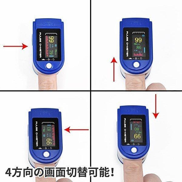 パルスゼロメーター オキシメーター 血中酸素濃度計 測定器 脈拍計 酸素飽和度 心拍計 指脈拍 指先 酸素濃度計 非医療用機器|hymstore|08