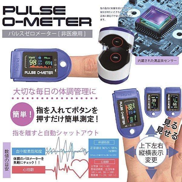 パルスゼロメーター オキシメーター 血中酸素濃度計 測定器 脈拍計 酸素飽和度 心拍計 指脈拍 指先 酸素濃度計 非医療用機器|hymstore|09