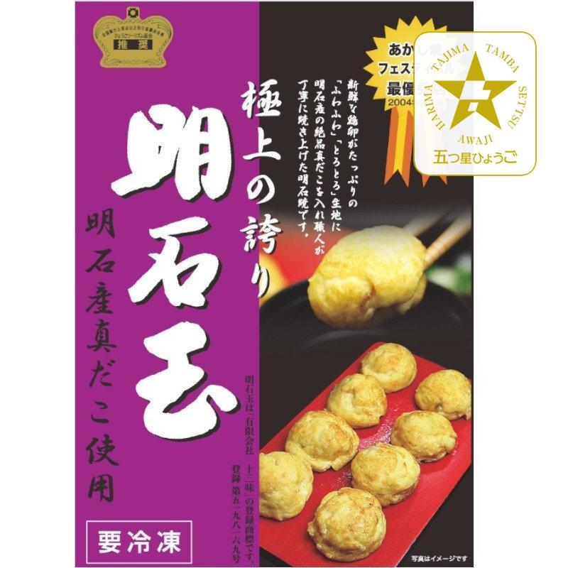 「十三味」明石玉(明石焼き)5箱セット(冷凍)|hyogo-tokusanhin