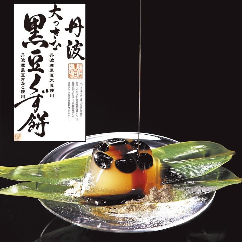 「三田見野屋」大っきな黒豆くず餅(3ヶ入り)|hyogo-tokusanhin|02