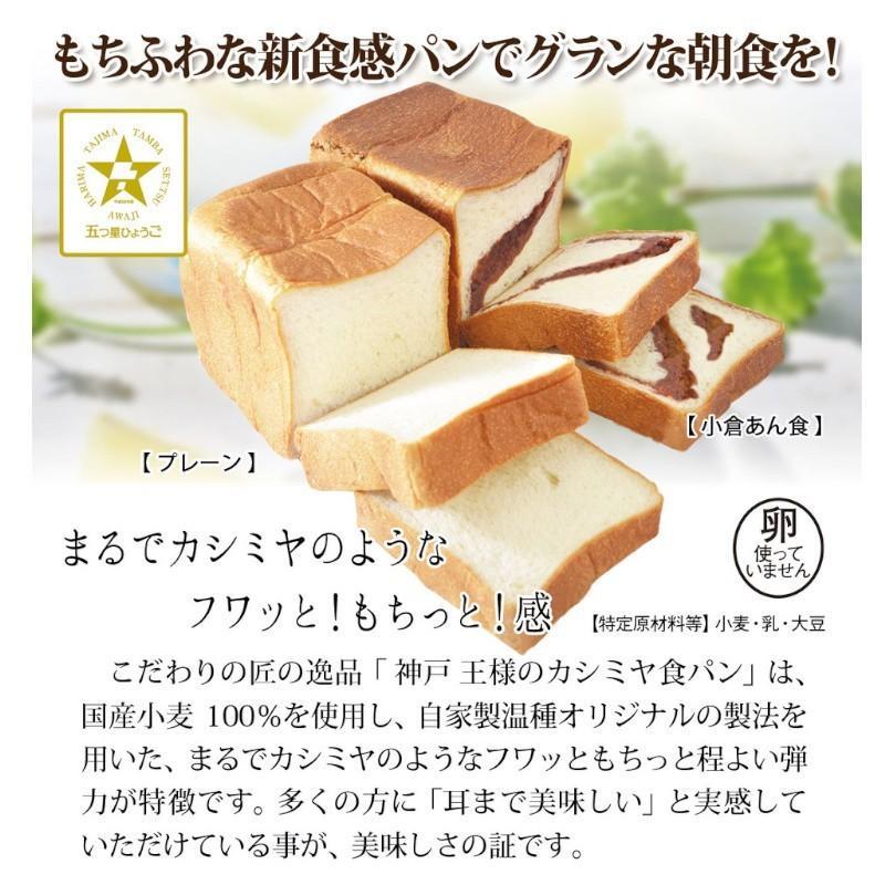 兵庫土産「ブーランジェリー GRAN MAHOROBA」神戸 王様のカシミヤ食パン(小倉あん食)|hyogo-tokusanhin|06