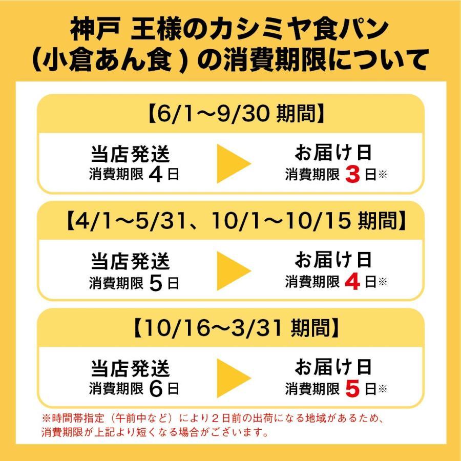 兵庫土産「ブーランジェリー GRAN MAHOROBA」神戸 王様のカシミヤ食パン(小倉あん食)|hyogo-tokusanhin|08
