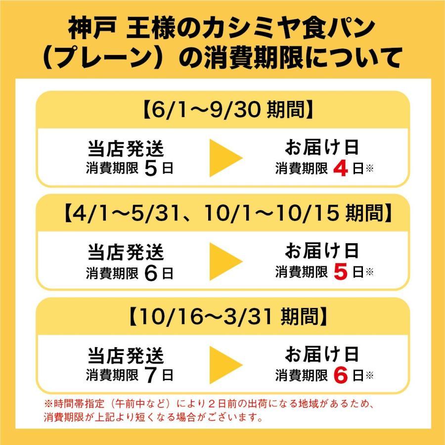兵庫土産「ブーランジェリー GRAN MAHOROBA」神戸 王様のカシミヤ食パン(プレーン) hyogo-tokusanhin 12