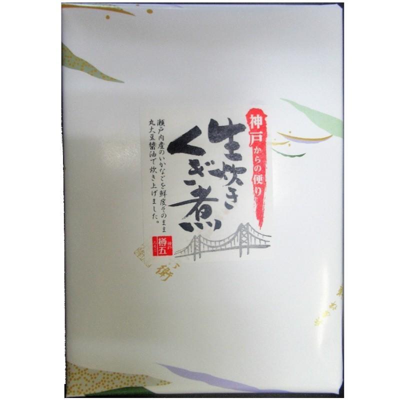 「兵庫津 樽屋五兵衛」生炊きいかなごくぎ煮(K-12) hyogo-tokusanhin 02