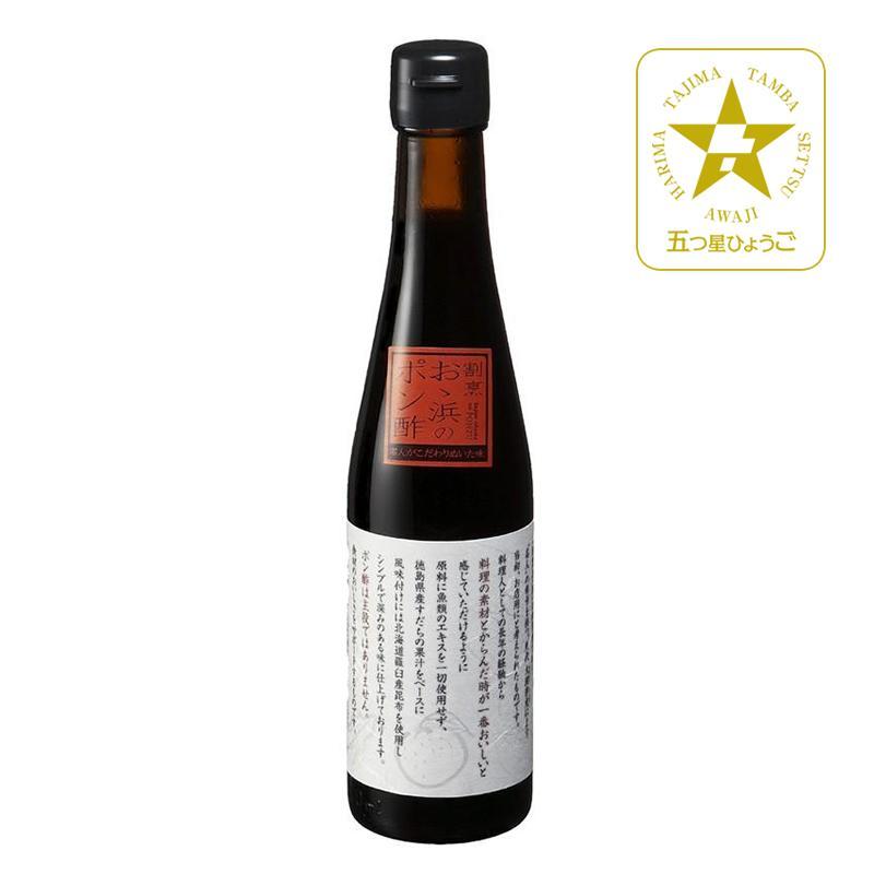 「O-HAMA」料理屋の味 割烹おゝ浜のポン酢 300ml hyogo-tokusanhin