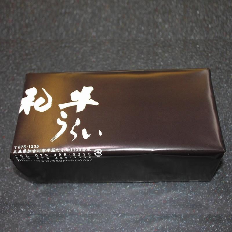 「うらい」神戸ビーフ入り特製ハンバーグ4枚入り(冷凍)|hyogo-tokusanhin|06