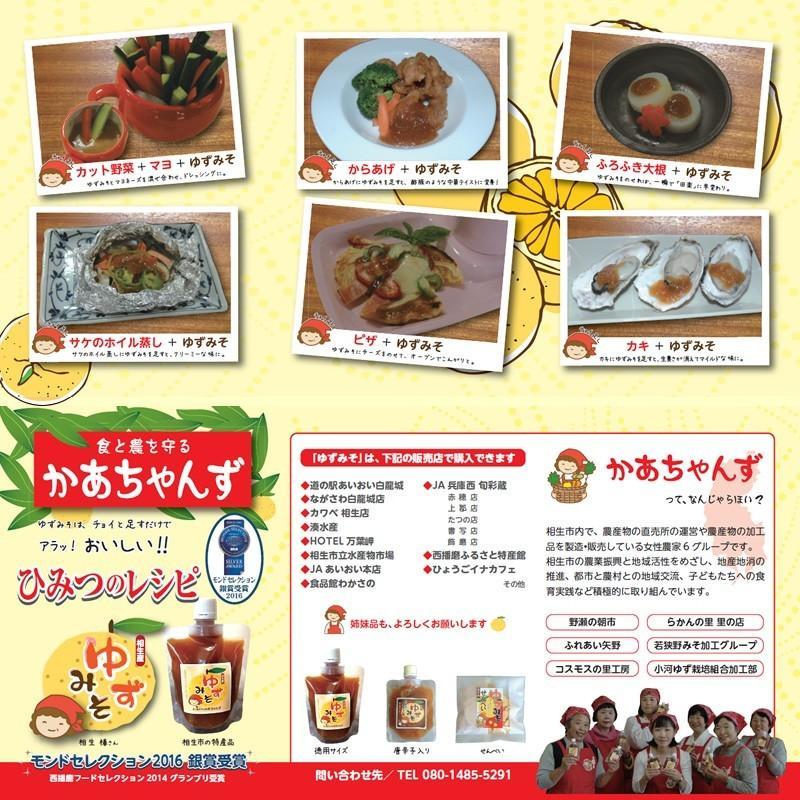 「相生市農村女性連絡協議会」食と農を守るかあちゃんずの相生特産こだわりゆずみそ|hyogo-tokusanhin|05