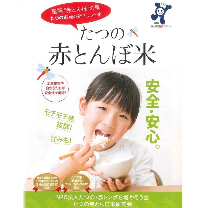 「たつの赤とんぼ米研究会」たつの赤とんぼ米 コシヒカリ(白米3 kg) hyogo-tokusanhin 05