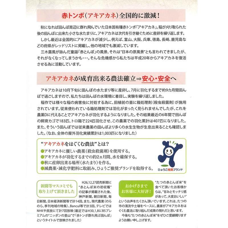 「たつの赤とんぼ米研究会」たつの赤とんぼ米 コシヒカリ(白米5 kg) hyogo-tokusanhin 06