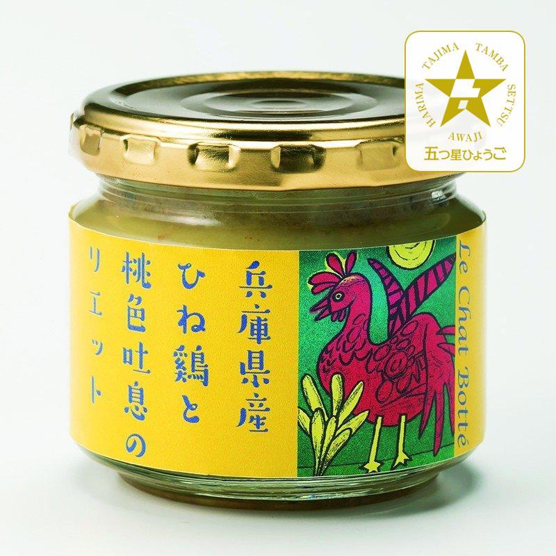 「LeChatBotte」ひね鶏のリエット hyogo-tokusanhin