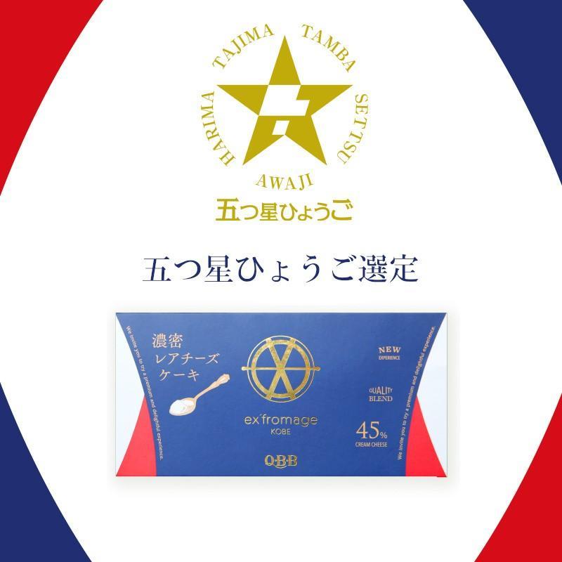 「QBB 六甲バター」ex'fromage KOBE (エクスフロマージュ神戸)レアチーズケーキ|hyogo-tokusanhin|02
