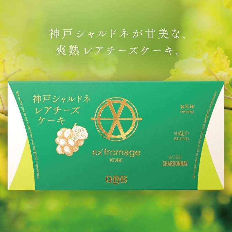 「QBB 六甲バター」ex'fromage KOBE (エクスフロマージュ神戸)レアチーズケーキ|hyogo-tokusanhin|11