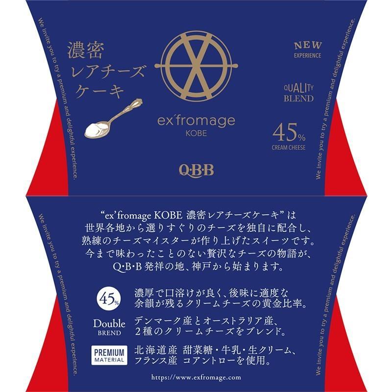 「QBB 六甲バター」ex'fromage KOBE (エクスフロマージュ神戸)レアチーズケーキ|hyogo-tokusanhin|13