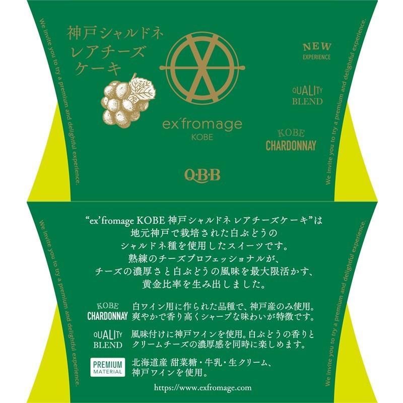 「QBB 六甲バター」ex'fromage KOBE (エクスフロマージュ神戸)レアチーズケーキ|hyogo-tokusanhin|14