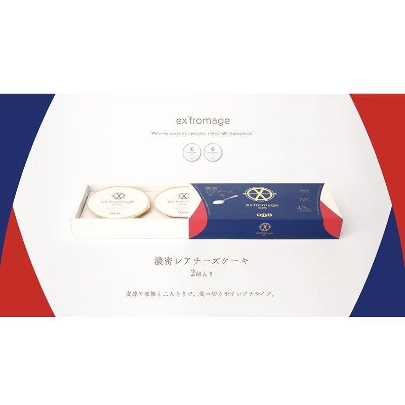 「QBB 六甲バター」ex'fromage KOBE (エクスフロマージュ神戸)レアチーズケーキ|hyogo-tokusanhin|04