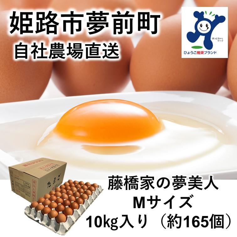 「藤橋商店」自社農場直送 藤橋家の夢美人Mサイズ10kg入り(約165個)卵かけご飯に最適|hyogo-tokusanhin