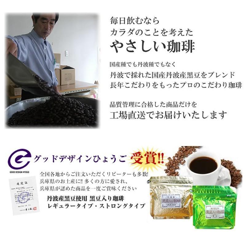 「コア・コーヒー」黒豆入り珈琲レギュラータイプ180g hyogo-tokusanhin 02