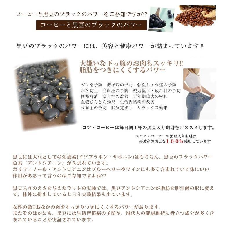 「コア・コーヒー」黒豆入り珈琲レギュラータイプ180g hyogo-tokusanhin 04